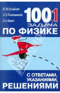 gelfgat-194x300