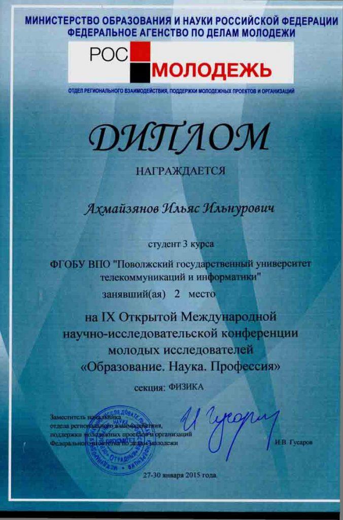 gramota_ahmayzanov-676x1024