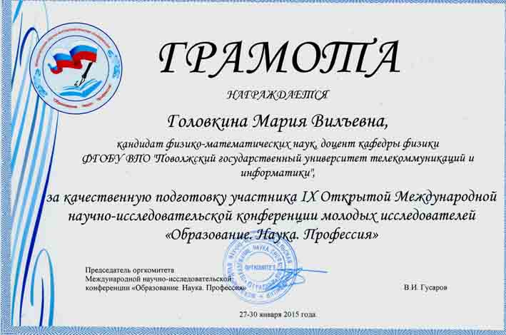 gramota_golovkina