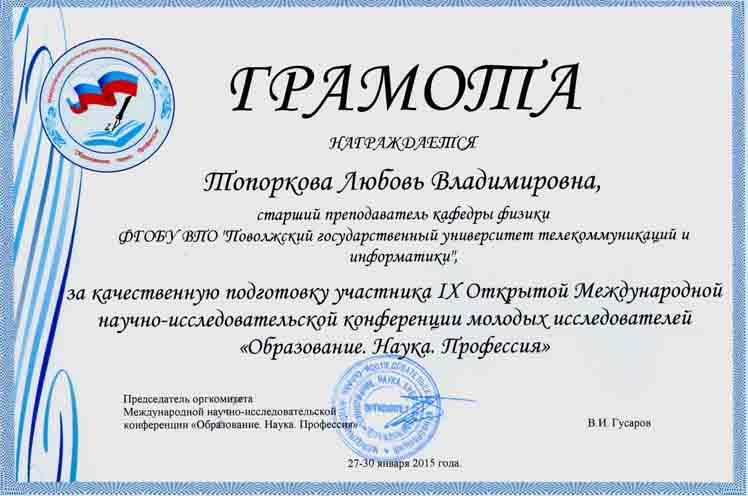 gramota_toporkova