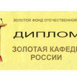 zolotaya_kafedra-1024x704